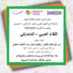 Danish Arab Interfaith Dialogue